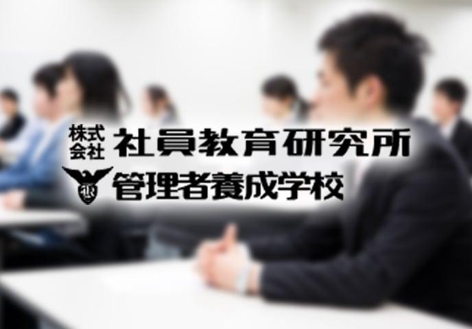 P_研修制度_01_管理研修